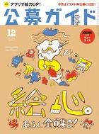 公募ガイド vol.376