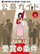 公募ガイド vol.381