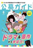 公募ガイド vol.384
