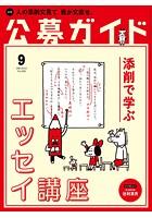 公募ガイド vol.385