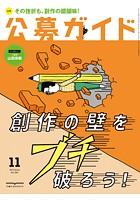 公募ガイド vol.387