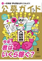 公募ガイド vol.390