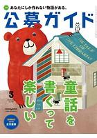 公募ガイド vol.391
