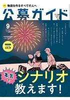 公募ガイド vol.397