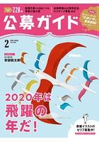 公募ガイド vol.402