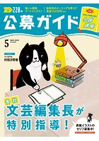 公募ガイド vol.405