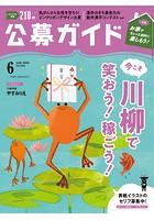 公募ガイド vol.406