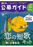 公募ガイド vol.410