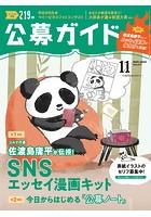 公募ガイド vol.411