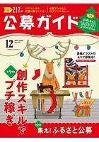 公募ガイド vol.412