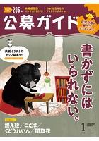 公募ガイド vol.413