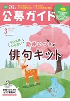 公募ガイド vol.415