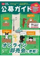 公募ガイド vol.417