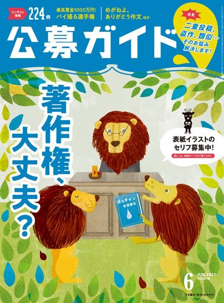 公募ガイド vol.418