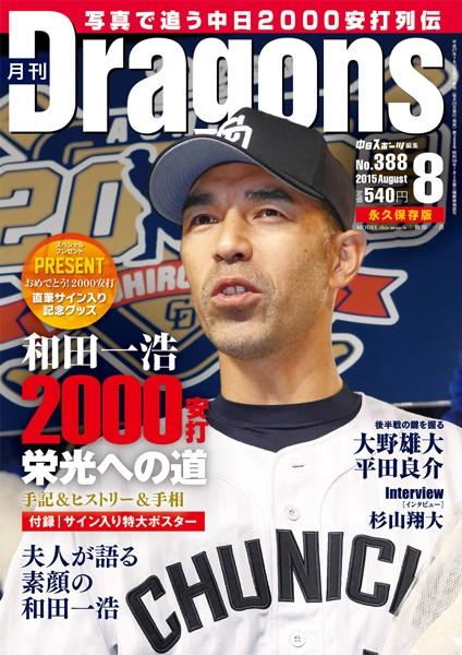 月刊ドラゴンズ 2015年8月号[デジタル版]