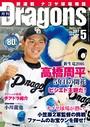 月刊ドラゴンズ 2016年5月号[デジタル版]