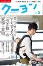 月刊 クーヨン 2018年5月号