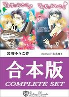 【合本版】マルサシリーズ