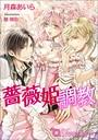 薔薇姫調教【書下ろし・イラスト10枚入り】