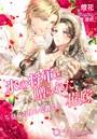 氷の将軍と贈られた花嫁〜皇女の淫らな教え〜【書下ろし】