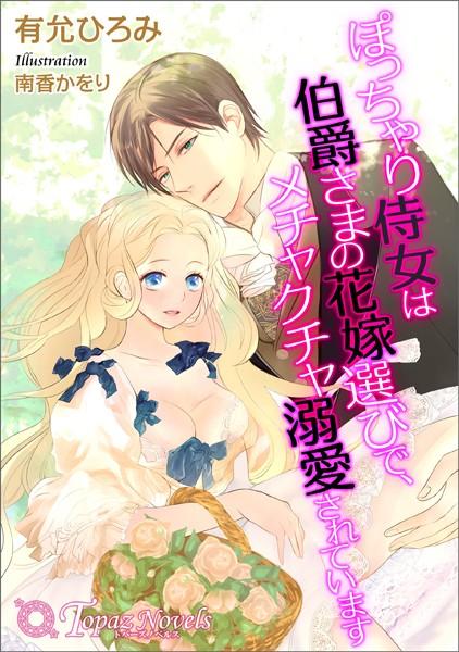 ぽっちゃり侍女は伯爵さまの花嫁選びで、メチャクチャ溺愛されています【書下ろし・イラスト10枚入り】