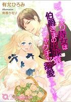 ぽっちゃり侍女は伯爵さまの花嫁選びで、メチャクチャ溺愛されています