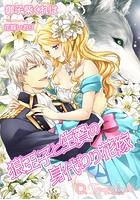 狼王子と生贄の身代わり花嫁