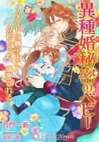 異種婚秘密のベビー〜メイドは獅子王に見初められ、溺愛される〜
