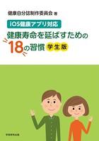 iOS健康アプリ対応 健康寿命を延ばす...