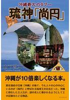 沖縄最大のタブー琉神「尚円」