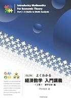 [改訂版]よくわかる経済数学入門講義