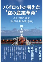 パイロットが考えた'空の産業革命'-ポスト田中角栄「新日本列島改造論」