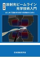 改訂版 放射光ビームライン光学技術入門 〜はじめて放射光を使う利用者のために〜