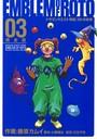 ドラゴンクエスト列伝 ロトの紋章 完全版 3巻