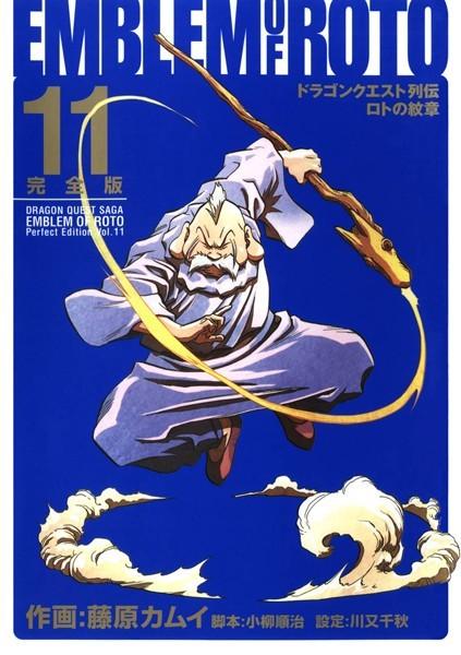 ドラゴンクエスト列伝 ロトの紋章 完全版 11巻