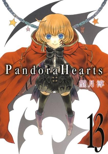 PandoraHearts 13巻