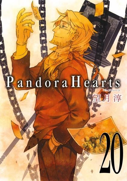 PandoraHearts 20巻