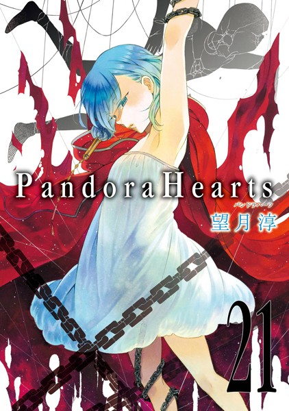 PandoraHearts 21巻