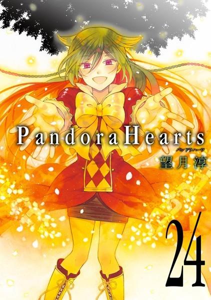 PandoraHearts 24巻