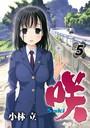咲 -Saki- 5巻