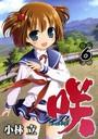 咲 -Saki- 6巻