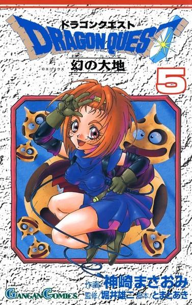ドラゴンクエスト 幻の大地 5巻