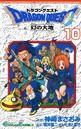 ドラゴンクエスト 幻の大地 10巻