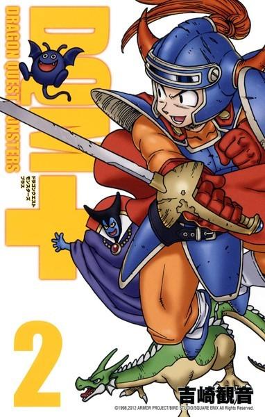 ドラゴンクエストモンスターズ+新装版 2巻