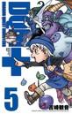 ドラゴンクエストモンスターズ+新装版 5巻
