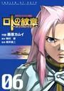 ドラゴンクエスト列伝 ロトの紋章〜紋章を継ぐ者達へ〜 6巻