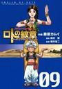 ドラゴンクエスト列伝 ロトの紋章〜紋章を継ぐ者達へ〜 9巻