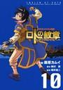 ドラゴンクエスト列伝 ロトの紋章〜紋章を継ぐ者達へ〜 10巻