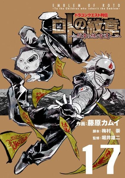 ドラゴンクエスト列伝 ロトの紋章〜紋章を継ぐ者達へ〜 17巻