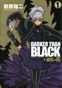 DARKER THAN BLACK-漆黒の花- 1巻